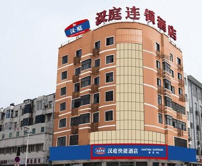 六安快捷酒店-賓館—六安保潔公司