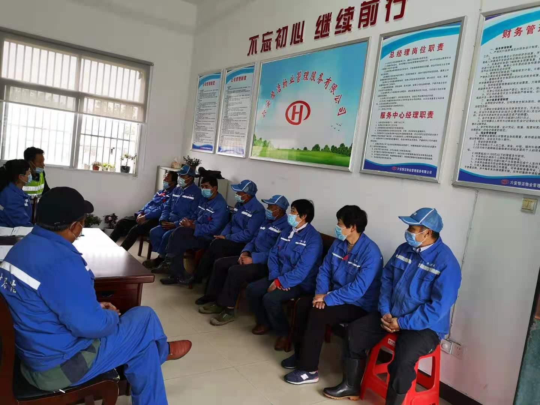六安保潔公司培訓